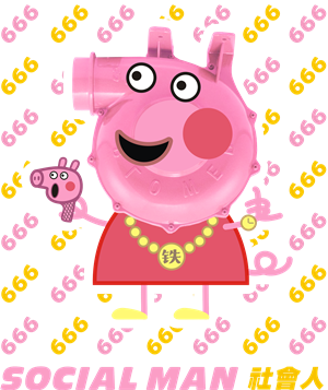 社会人-小猪佩奇